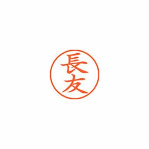 ★まとめ買い★シヤチハタ ネーム9 既製 1555 長友 XL-9 1555 ナガトモ ×10個【返品・交換・キャンセル不可】【イージャパンモール】