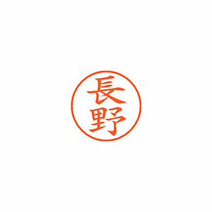 ★まとめ買い★シヤチハタ ネーム9 既製 1558 長野 XL-9 1558 ナガノ ×10個【返品・交換・キャンセル不可】【イージャパンモール】