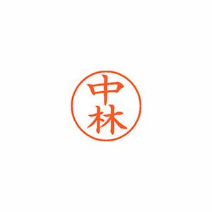 ★まとめ買い★シヤチハタ ネーム9 既製 1533 中林 XL-9 1533 ナカバヤシ ×10個【返品・交換・キャンセル不可】【イージャパンモール】
