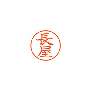 ★まとめ買い★シヤチハタ ネーム9 既製 1560 長屋 XL-9 1560 ナガヤ ×10個【返品・交換・キャンセル不可】【イージャパンモール】