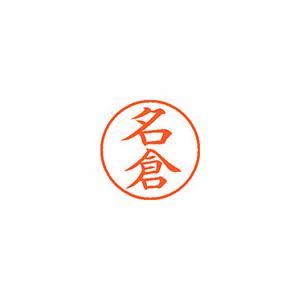 ★まとめ買い★シヤチハタ ネーム9 既製 1563 名倉 XL-9 1563 ナグラ ×10個【返品・交換・キャンセル不可】【イージャパンモール】