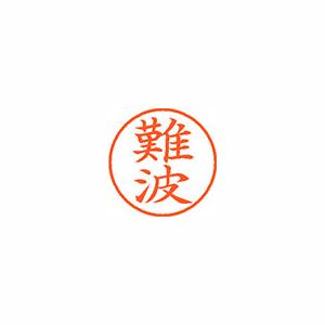 ★まとめ買い★シヤチハタ ネーム9 既製 1572 難波 XL-9 1572 ナニワ ×10個【返品・交換・キャンセル不可】【イージャパンモール】