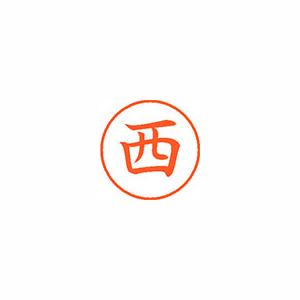 ★まとめ買い★シヤチハタ ネーム9 既製 1577 西 XL-9 1577 ニシ ×10個【返品・交換・キャンセル不可】【イージャパンモール】