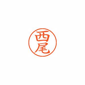 ★まとめ買い★シヤチハタ ネーム9 既製 1579 西尾 XL-9 1579 ニシオ ×10個【返品・交換・キャンセル不可】【イージャパンモール】