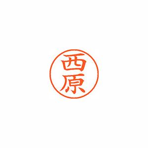 ★まとめ買い★シヤチハタ ネーム9 既製 1590 西原 XL-9 1590 ニシハラ ×10個【返品・交換・キャンセル不可】【イージャパンモール】