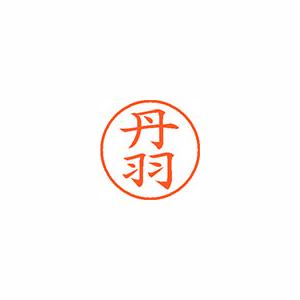 ★まとめ買い★シヤチハタ ネーム9 既製 1600 丹羽 XL-9 1600 ニワ ×10個【返品・交換・キャンセル不可】【イージャパンモール】