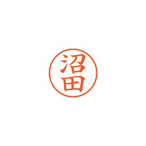 ★まとめ買い★シヤチハタ ネーム9 既製 1602 沼田 XL-9 1602 ヌマタ ×10個【返品・交換・キャンセル不可】【イージャパンモール】