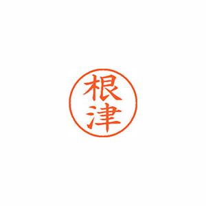 【キャッシュレス5%還元】★まとめ買い★シヤチハタ ネーム9 既製 1603 根津 XL-9 1603 ネヅ ×10個【返品・交換・キャンセル不可】【イージャパンモール】
