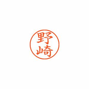 ★まとめ買い★シヤチハタ ネーム9 既製 1608 野崎 XL-9 1608 ノザキ ×10個【返品・交換・キャンセル不可】【イージャパンモール】