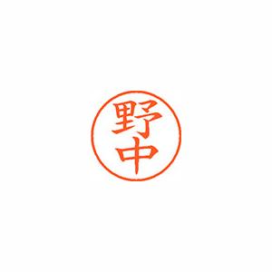 ★まとめ買い★シヤチハタ ネーム9 既製 1616 野中 XL-9 1616 ノナカ ×10個【返品・交換・キャンセル不可】【イージャパンモール】