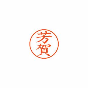 ★まとめ買い★シヤチハタ ネーム9 既製 1670 芳賀 XL-9 1670 ハガ ×10個【返品・交換・キャンセル不可】【イージャパンモール】