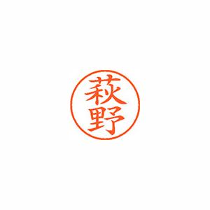 ★まとめ買い★シヤチハタ ネーム9 既製 1627 萩野 XL-9 1627 ハギノ ×10個【返品・交換・キャンセル不可】【イージャパンモール】
