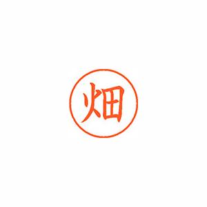 ★まとめ買い★シヤチハタ ネーム9 既製 1634 畑 XL-9 1634 ハタ ×10個【返品・交換・キャンセル不可】【イージャパンモール】