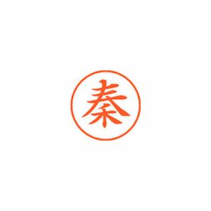 ★まとめ買い★シヤチハタ ネーム9 既製 1672 秦 XL-9 1672 ハタ ×10個【返品・交換・キャンセル不可】【イージャパンモール】