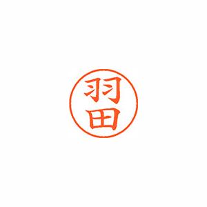 ★まとめ買い★シヤチハタ ネーム9 既製 1643 羽田 XL-9 1643 ハダ ×10個【返品・交換・キャンセル不可】【イージャパンモール】