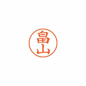 ★まとめ買い★シヤチハタ ネーム9 既製 1675 畠山 XL-9 1675 ハタヤマ ×10個【返品・交換・キャンセル不可】【イージャパンモール】
