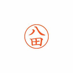 ★まとめ買い★シヤチハタ ネーム9 既製 1677 八田 XL-9 1677 ハツタ ×10個【返品・交換・キャンセル不可】【イージャパンモール】