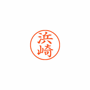 ★まとめ買い★シヤチハタ ネーム9 既製 1649 浜崎 XL-9 1649 ハマザキ ×10個【返品・交換・キャンセル不可】【イージャパンモール】