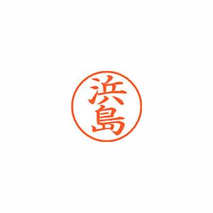 ★まとめ買い★シヤチハタ ネーム9 既製 1650 浜島 XL-9 1650 ハマジマ ×10個【返品・交換・キャンセル不可】【イージャパンモール】