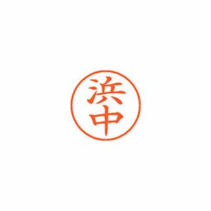 ★まとめ買い★シヤチハタ ネーム9 既製 1652 浜中 XL-9 1652 ハマナカ ×10個【返品・交換・キャンセル不可】【イージャパンモール】