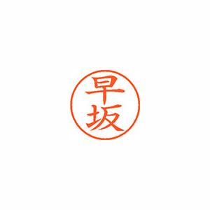 【キャッシュレス5%還元】★まとめ買い★シヤチハタ ネーム9 既製 1657 早坂 XL-9 1657 ハヤサカ ×10個【返品・交換・キャンセル不可】【イージャパンモール】