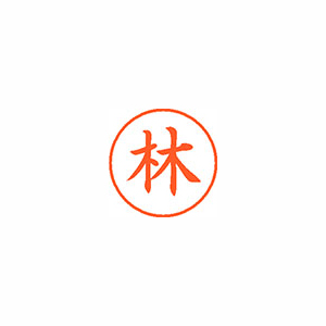 ★まとめ買い★シヤチハタ ネーム9 既製 1681 林 XL-9 1681 ハヤシ ×10個【返品・交換・キャンセル不可】【イージャパンモール】