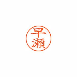 ★まとめ買い★シヤチハタ ネーム9 既製 1658 早瀬 XL-9 1658 ハヤセ ×10個【返品・交換・キャンセル不可】【イージャパンモール】