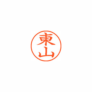 ★まとめ買い★シヤチハタ ネーム9 既製 1711 東山 XL-9 1711 ヒガシヤマ ×10個【返品・交換・キャンセル不可】【イージャパンモール】