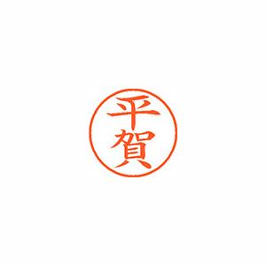 ★まとめ買い★シヤチハタ ネーム9 既製 1693 平賀 XL-9 1693 ヒラガ ×10個【返品・交換・キャンセル不可】【イージャパンモール】