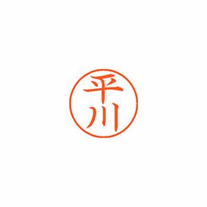 ★まとめ買い★シヤチハタ ネーム9 既製 1694 平川 XL-9 1694 ヒラカワ ×10個【返品・交換・キャンセル不可】【イージャパンモール】