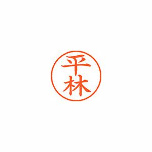 ★まとめ買い★シヤチハタ ネーム9 既製 1702 平林 XL-9 1702 ヒラバヤシ ×10個【返品・交換・キャンセル不可】【イージャパンモール】