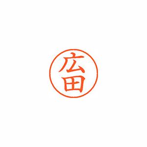 ★まとめ買い★シヤチハタ ネーム9 既製 1707 広田 XL-9 1707 ヒロタ ×10個【返品・交換・キャンセル不可】【イージャパンモール】