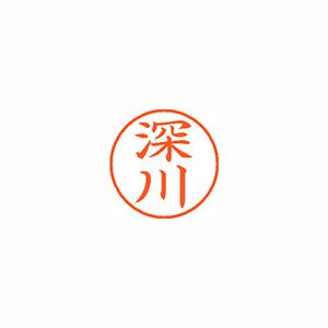 ★まとめ買い★シヤチハタ ネーム9 既製 1722 深川 XL-9 1722 フカガワ ×10個【返品・交換・キャンセル不可】【イージャパンモール】