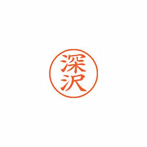 ★まとめ買い★シヤチハタ ネーム9 既製 1723 深沢 XL-9 1723 フカザワ ×10個【返品・交換・キャンセル不可】【イージャパンモール】