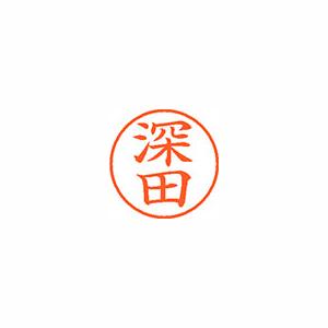 【キャッシュレス5%還元】★まとめ買い★シヤチハタ ネーム9 既製 1724 深田 XL-9 1724 フカダ ×10個【返品・交換・キャンセル不可】【イージャパンモール】