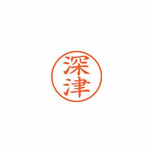 ★まとめ買い★シヤチハタ ネーム9 既製 1725 深津 XL-9 1725 フカヅ ×10個【返品・交換・キャンセル不可】【イージャパンモール】