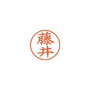 ★まとめ買い★シヤチハタ ネーム9 既製 1740 藤井 XL-9 1740 フジイ ×10個【返品・交換・キャンセル不可】【イージャパンモール】