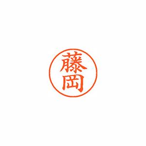 ★まとめ買い★シヤチハタ ネーム9 既製 1742 藤岡 XL-9 1742 フジオカ ×10個【返品・交換・キャンセル不可】【イージャパンモール】