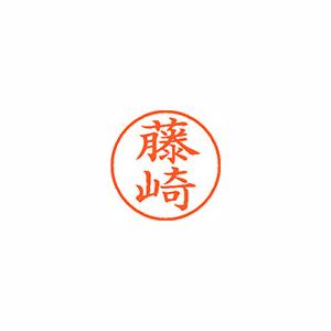 ★まとめ買い★シヤチハタ ネーム9 既製 1747 藤崎 XL-9 1747 フジサキ ×10個【返品・交換・キャンセル不可】【イージャパンモール】
