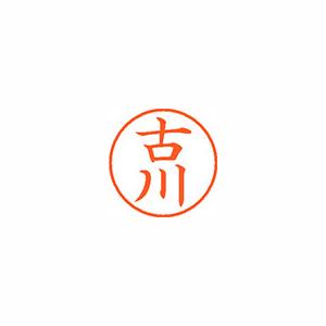 ★まとめ買い★シヤチハタ ネーム9 既製 1762 古川 XL-9 1762 フルカワ ×10個【返品・交換・キャンセル不可】【イージャパンモール】