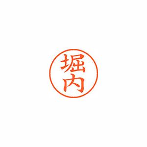 ★まとめ買い★シヤチハタ ネーム9 既製 1788 堀内 XL-9 1788 ホリウチ ×10個【返品・交換・キャンセル不可】【イージャパンモール】