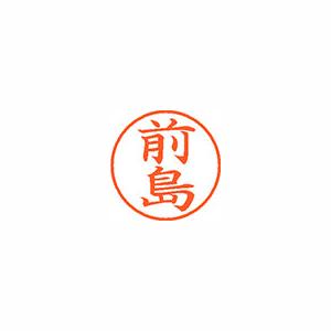 ★まとめ買い★シヤチハタ ネーム9 既製 1800 前島 XL-9 1800 マエジマ ×10個【返品・交換・キャンセル不可】【イージャパンモール】