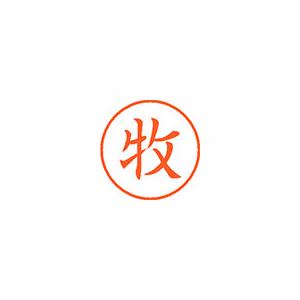 ★まとめ買い★シヤチハタ ネーム9 既製 1805 牧 XL-9 1805 マキ ×10個【返品・交換・キャンセル不可】【イージャパンモール】