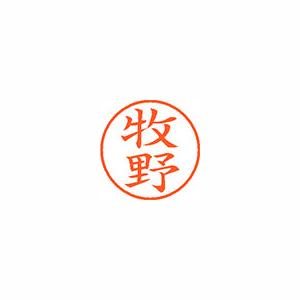 ★まとめ買い★シヤチハタ ネーム9 既製 1807 牧野 XL-9 1807 マキノ ×10個【返品・交換・キャンセル不可】【イージャパンモール】