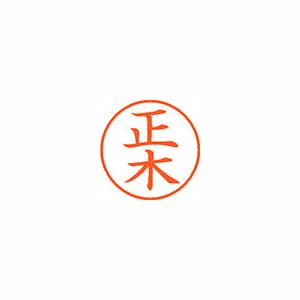 ★まとめ買い★シヤチハタ ネーム9 既製 1809 正木 XL-9 1809 マサキ ×10個【返品・交換・キャンセル不可】【イージャパンモール】