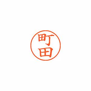 ★まとめ買い★シヤチハタ ネーム9 既製 1816 町田 XL-9 1816 マチダ ×10個【返品・交換・キャンセル不可】【イージャパンモール】