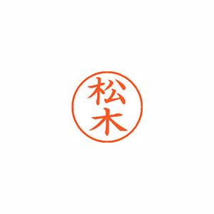 ★まとめ買い★シヤチハタ ネーム9 既製 1823 松木 XL-9 1823 マツキ ×10個【返品・交換・キャンセル不可】【イージャパンモール】