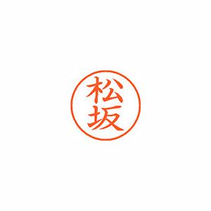 ★まとめ買い★シヤチハタ ネーム9 既製 1824 松坂 XL-9 1824 マツザカ ×10個【返品・交換・キャンセル不可】【イージャパンモール】