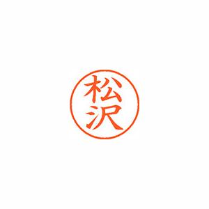 ★まとめ買い★シヤチハタ ネーム9 既製 1826 松沢 XL-9 1826 マツザワ ×10個【返品・交換・キャンセル不可】【イージャパンモール】