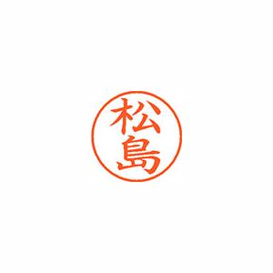 【キャッシュレス5%還元】★まとめ買い★シヤチハタ ネーム9 既製 1828 松島 XL-9 1828 マツシマ ×10個【返品・交換・キャンセル不可】【イージャパンモール】